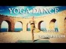 YOGA DANCE Йога в танце с Катериной Буйда. Урок №4 Базовая комбинация Йога для похудения