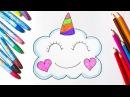 Рисунок: милое облако единорог. Простой урок рисования для детей.