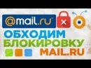 Как зайти Вконтакте, Одноклассники, Mail и Яндекс в Украине Как легко обойти бло ...