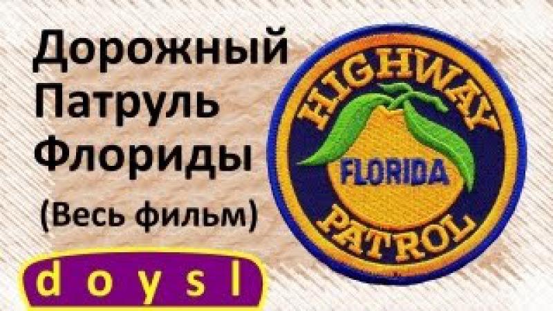 Полиция США — Дорожный Патруль Флориды