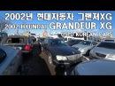 중고차수출 자동차수출 보내세요 2002년 현대자동차 그랜져XG 차량입니다 2002 HYUNDAI G
