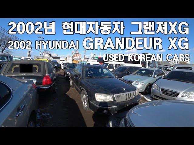 [중고차수출] 자동차수출 보내세요 2002년 현대자동차 그랜져XG 차량입니다 ( 2002 HYUNDAI G