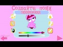 Создаем и растим пони Пинкамину из мультика про Май Литл Пони в игре Карманная пони.