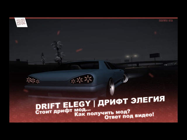 ☑ [BROWN GTA] Drift Elegy Mod Drift ☑