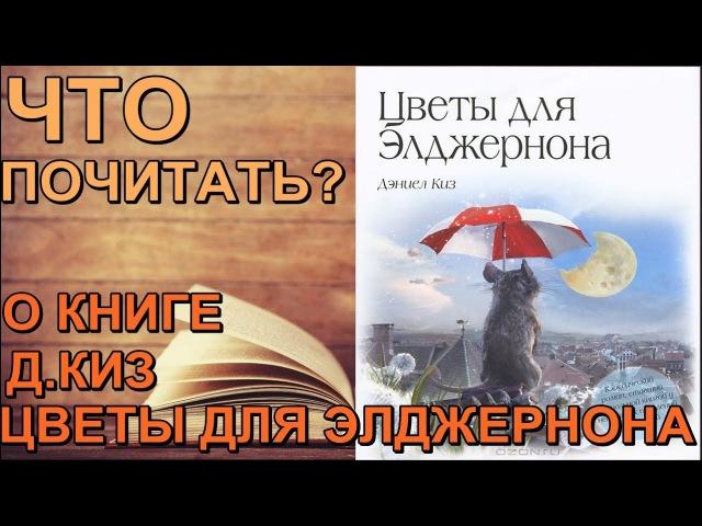 Что почитать? О книге. Дэниел Киз - Цветы для Элджернона » Freewka.com - Смотреть онлайн в хорощем качестве