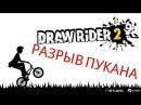 БОМБА-ЛЕЙЛО ПУКАНО-ГОРЕЛЕЙЛО. Draw Rider 2 прохождение игры для Андроид.