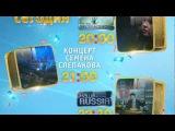 Comedy Club и Наша Russia - 31 августа