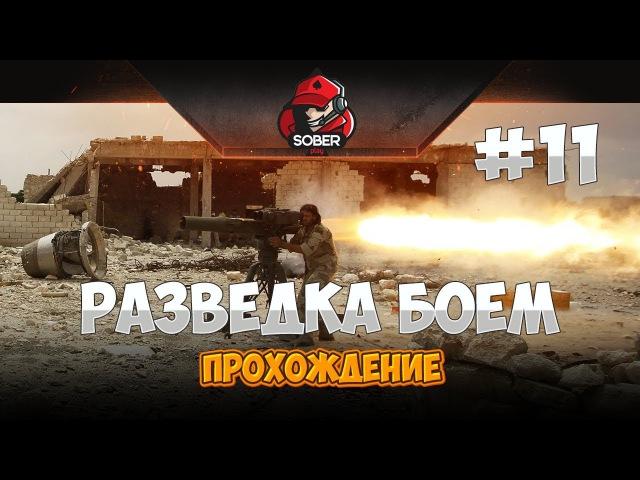 [ПРОХОЖДЕНИЕ] Сирия: Русская буря ► Разведка боем 11