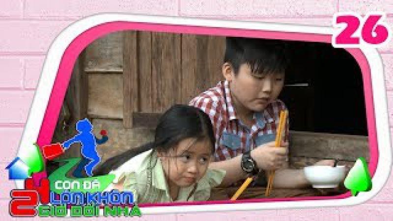 24 GIỜ ĐỔI NHÀ | 24HDN 26 FULL | 'Con trai' Lương Mạnh Hải 8 tuổi đã bị bắt lên rừng tự sinh tồn 🍀