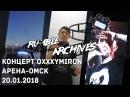 RUMBLE ARCHIVES: КОНЦЕРТ OXXXYMIRON В -30 20.01.18