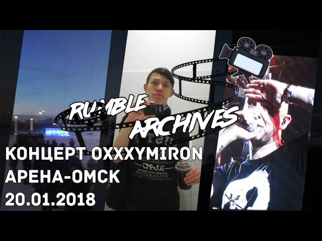 RUMBLE ARCHIVES КОНЦЕРТ OXXXYMIRON В -30 20.01.18