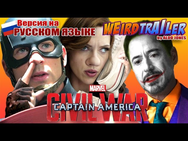CAPTAIN AMERICA CIVIL WAR Weird Trailer by ALDO JONES Версия на русском языке
