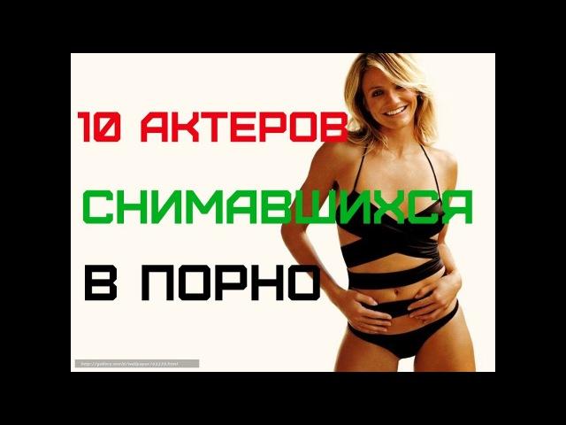 10 АКТЕРОВ, СНИМАВШИХСЯ В ПОРНО