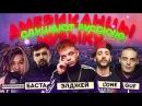 Американцы Слушают Русскую Музыку 41 ЭЛДЖЕЙ БАСТА ГУФ L'ONE МОРГЕНШТЕРН GAZIROVKA ЛСП КАСТА