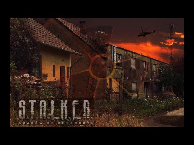 S T A L K E R Тень Чернобыля 1 Кордон