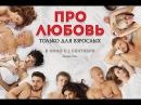 Про любовь Только для взрослых Добрая комедия 2017 HD
