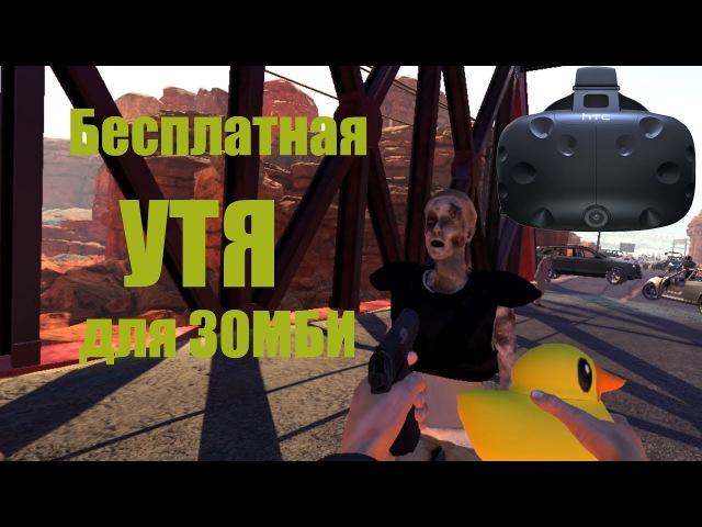 Зомби получает бесплатную УТЮ в Arizona Sunshine - обзор игры с прохождением на русском