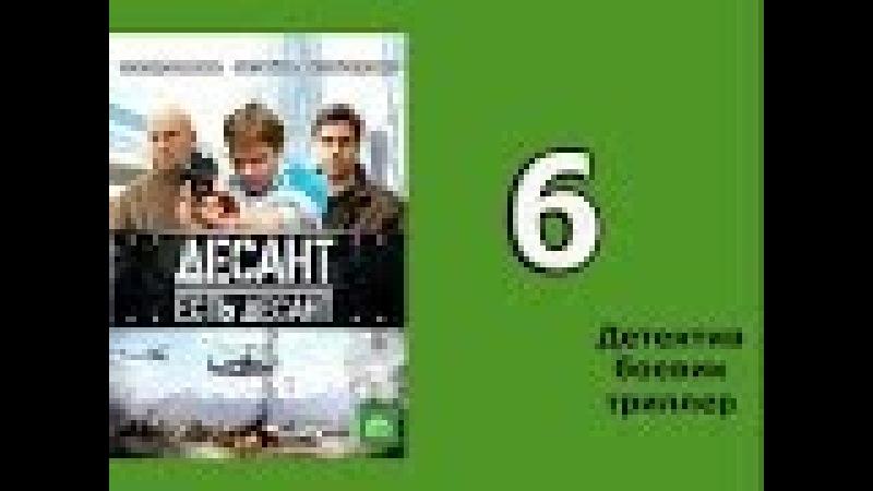 Десант есть десант 6 серия русский криминальный сериал детектив боевик смотреть онлайн без регистрации