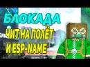 Блокада чит на ПОЛЁТ и ESP name БЕСПЛАТНО