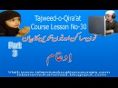 Learn Quran Tajweed o Qira'at Course Lesson 30 Sifat-Ariza Idghaam Noon Sakin and Tanwin part 3