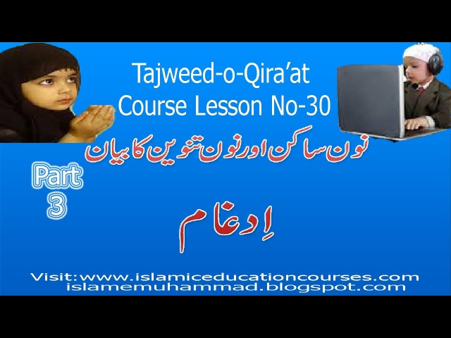 Learn Quran Tajweed o Qiraat Course Lesson 30 Sifat-Ariza Idghaam Noon Sakin and Tanwin part 3