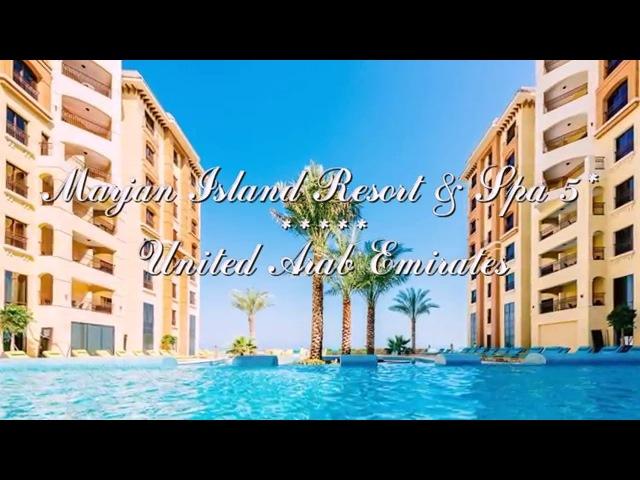 Marjan Island Resort Spa 5* ОАЭ