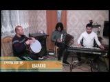 Бахтияр Кантаев Шалахо Азербайджанская музыка Shalaxo