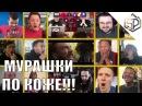 Реакция людей на трейлер «Мстители Война Бесконечности»