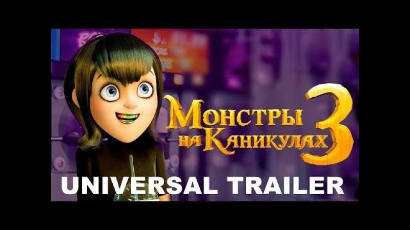 Монстры на каникулах 3 Hotel Transylvania 3 2018 Дублированный трейлер HD