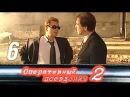 Оперативный псевдоним. 2 сезон: Код возвращения. 6 серия (2005). Боевик, криминал @ Русские сериалы