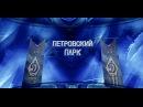Петровский Парк Выпуск 4