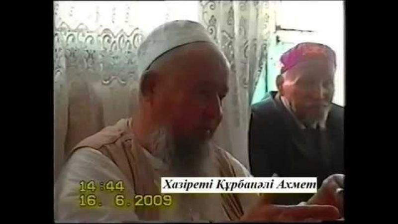 Хазрат Курбанали Ахмад. О судьбе. Караганда. 2009.06.16