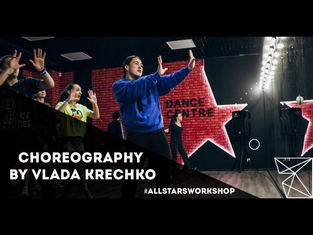 Choreography by Влада Кречко All Stars Workshop 2018