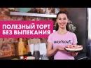 Полезный торт без выпекания [Workout | Будь в форме]