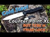 Реальный ХАРД тест №1 Cold Steel Counter Point XL Насколько прочен Triad Lock!