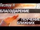 Как Благодарить Бога за ВСЁ Вразумление ближних Пестов Николай