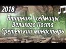 Вечернее богослужение во Вторник 1 седмицы Великого поста 20 02 2018 Сретенский монастырь