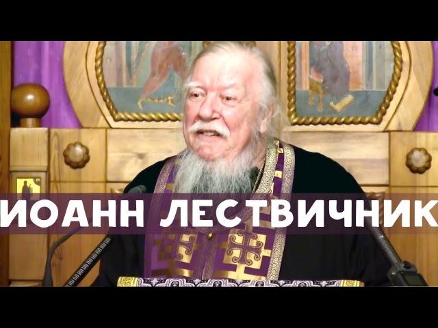 Большинство ходящих в Церковь Царства Божия не увидят как своих ушей! Димитрий Смирнов 17 03 2018