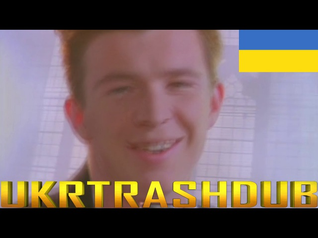 Rick Astley - Ніколи Тебе Не Покину (Never Gonna Give You Up - Ukrainian Cover) [UkrTrashDub]