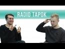 Radio Tapok - Хозяин Тапка, Трэшовое прошлое, Фит с Ранетками