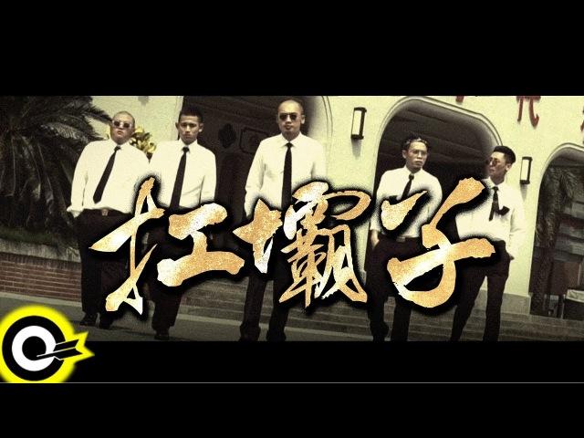 囝仔(草屯囝仔33261;屁嬰仔)【扛壩子 Big Boss】Official Music Video