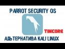 Parrot Security OS альтернатива Kali Linux Обзор