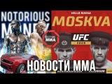 Макгрегор - Мейвезер 2, UFC в России, Бой Яньковой, Энтони Джошуа в ММА,