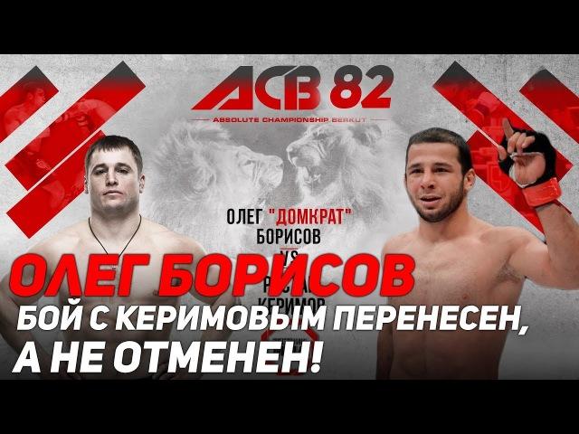 Олег Борисов - Бой с Керимовым перенесен, а не отменен
