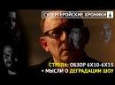 Супергеройские хроники - Стрела - Деградация шоу [Обзор 6 сезона: 10-13 серии]