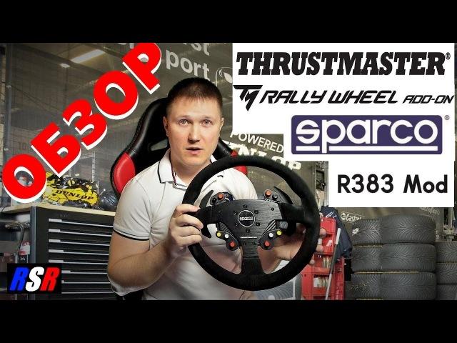 Обзор Thrustmaster Sparco R383 - топовый руль, но стоит ли покупать?