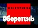 Дело Култашева - Оборотень (Криминальная Россия)
