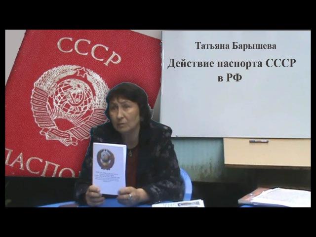 Получить паспорт СССР и счет в Госбанке РСФСР. (Татьяна Барышева)