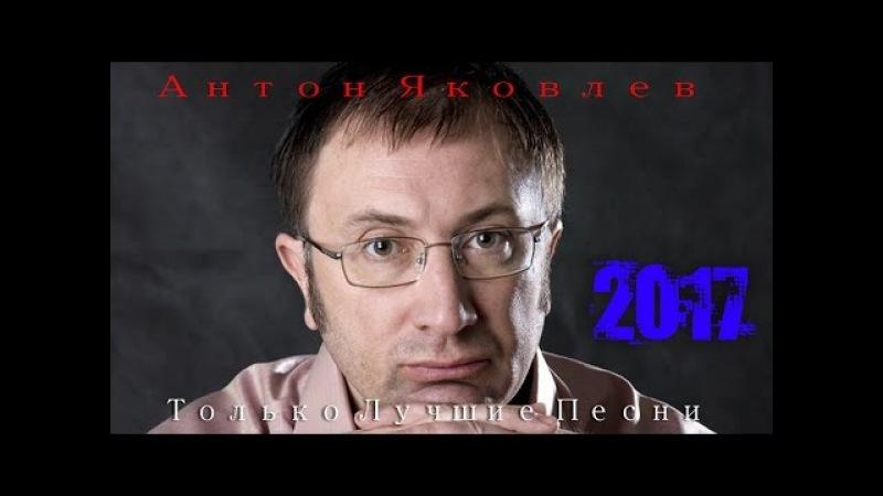 Антон Яковлев 11 лучших песен включая Новые Русские и Кресты