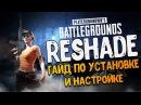 НАСТРОЙКА RESHADE PUBG - ЛУЧШИЙ ГАЙД ПО УСТАНОВКЕ ОПТИМИЗАЦИИ ФПС в PlayerUnknown's Battlegrounds